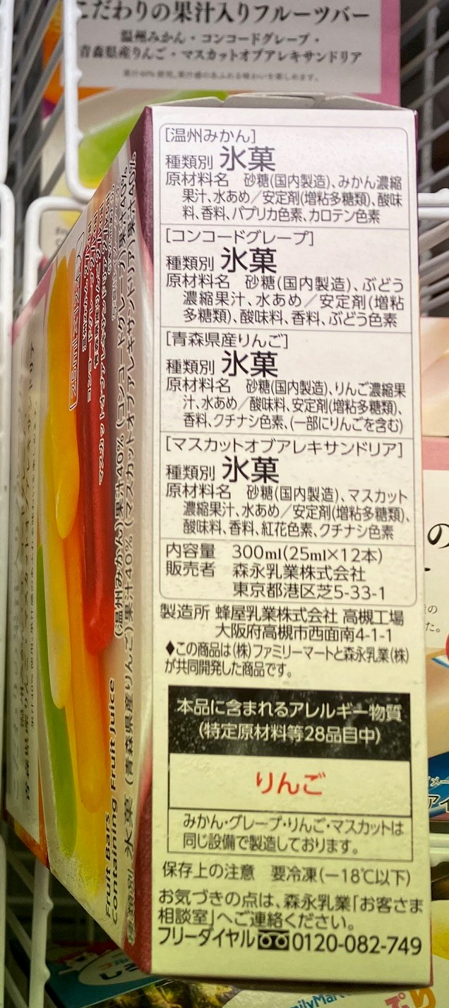 Family Mart Fruit Bars Containing Fruit Juice ingredient list