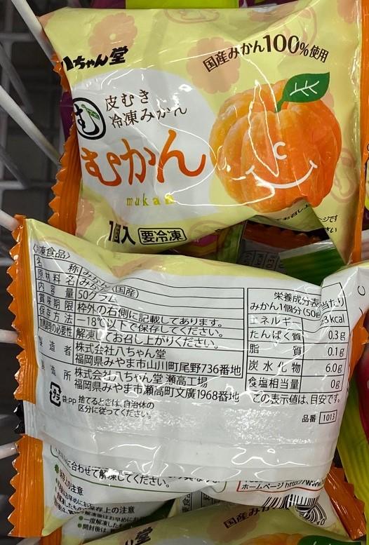 Hatchando Peeled Mandarin convenience store