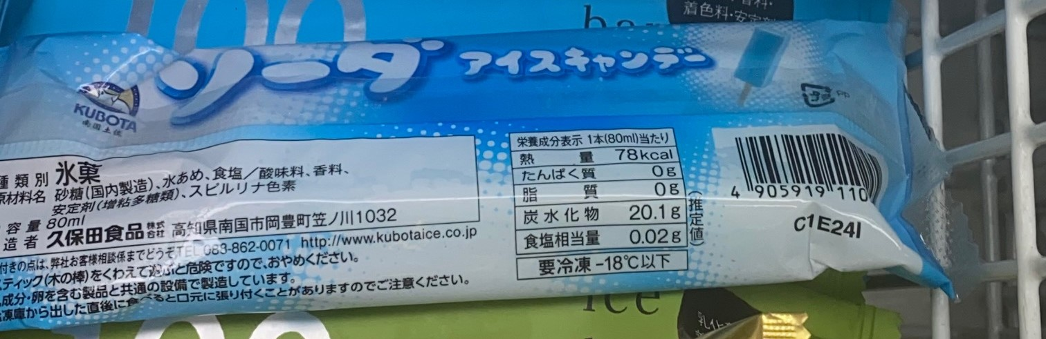 Kubota Soda Ice Candy back of package