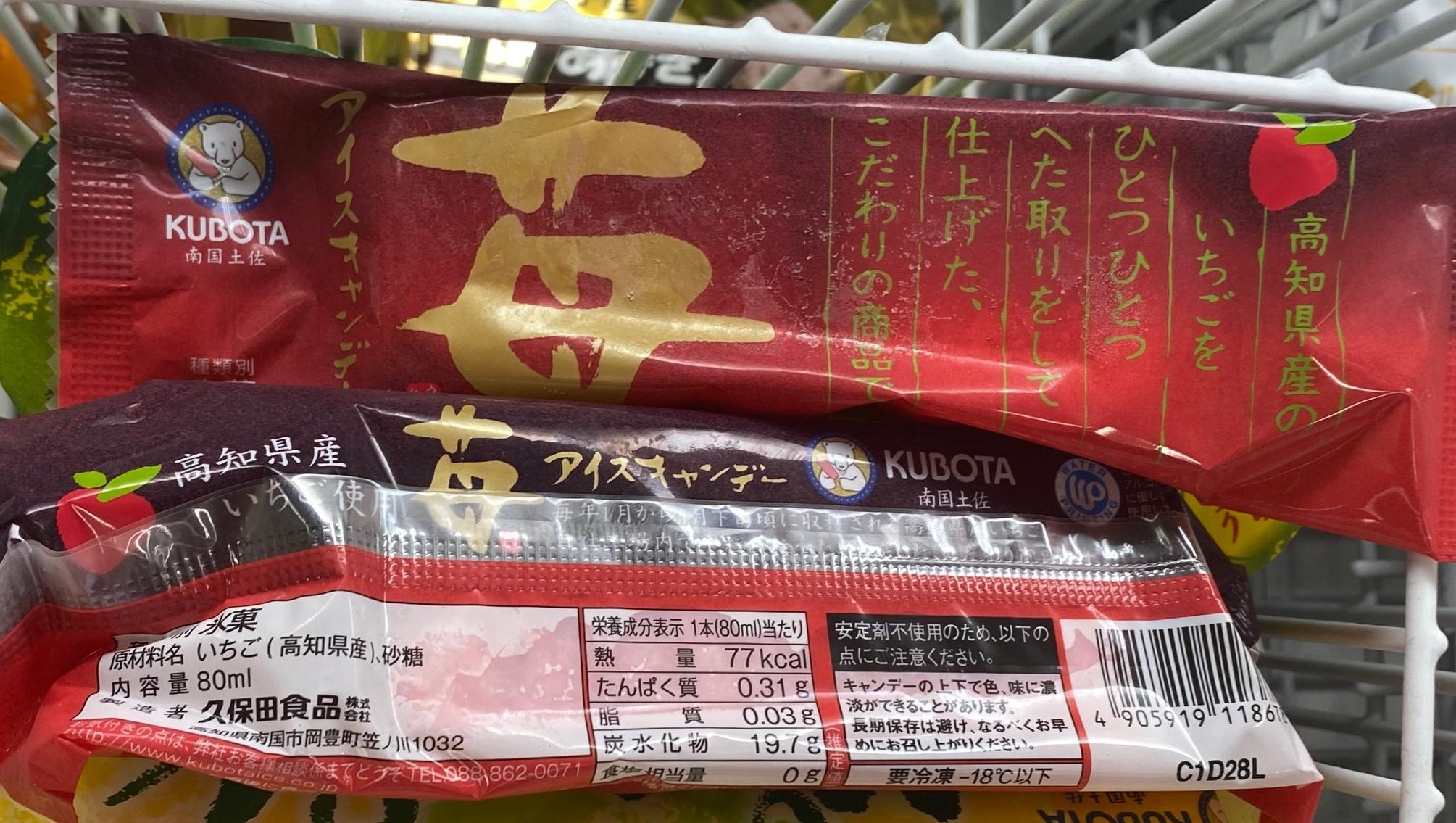 Kubota Strawberry Ice Candy