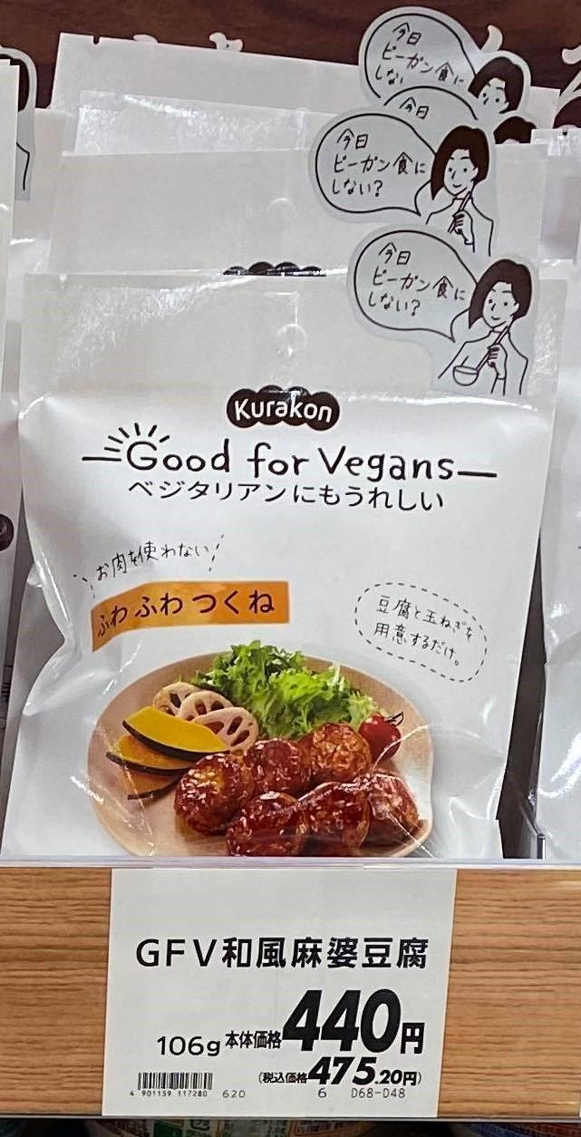 Kurakon Good for Vegans Fluffy Fu and Tofu Meatball