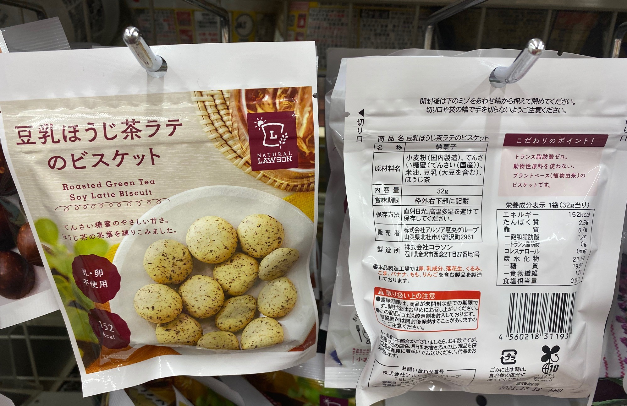Lawson and Natural Lawson Roasted Green Tea Soy Latte Biscuits
