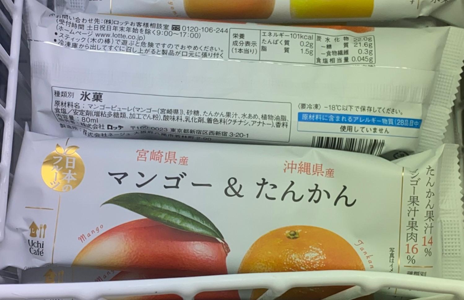 Lawson Uchi Cafe Japanese Fruits Mango & Tankan