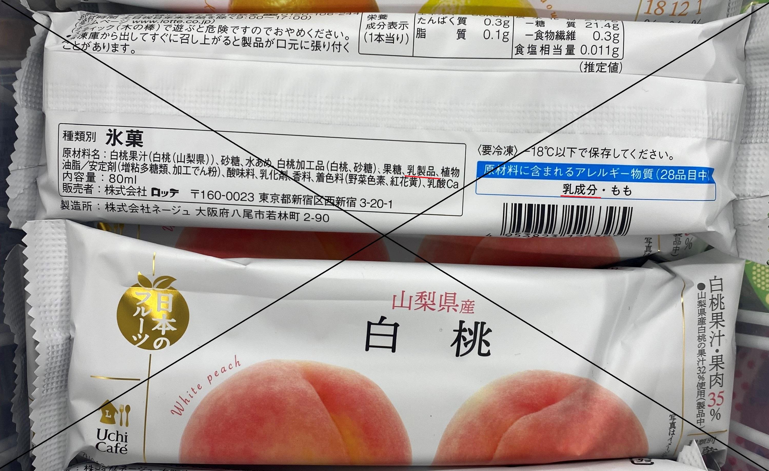 Lawson Uchi Cafe Japanese Fruits White Peach