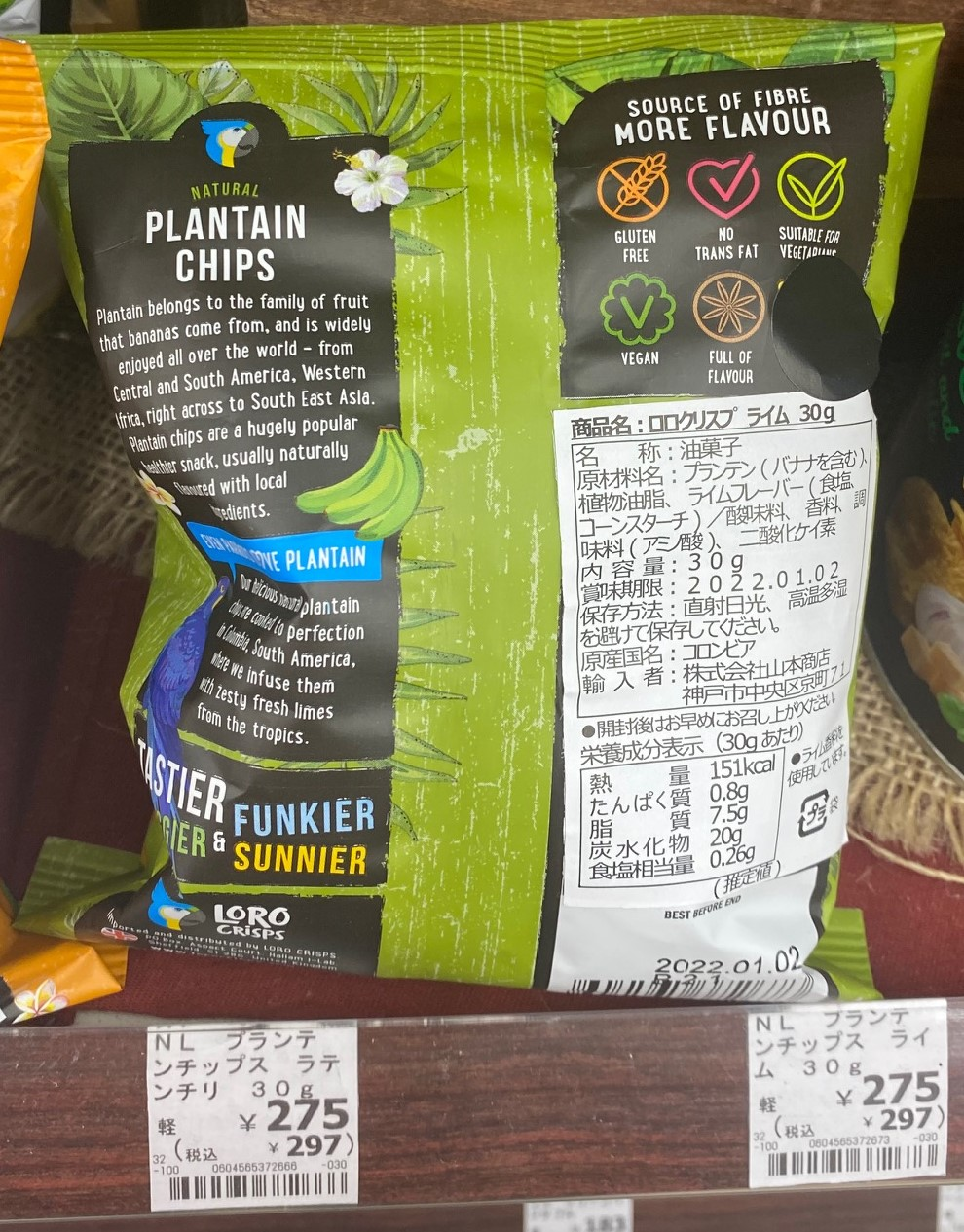 Loro Crisps Natural Plantain Chips Quimbaya Limon back of package