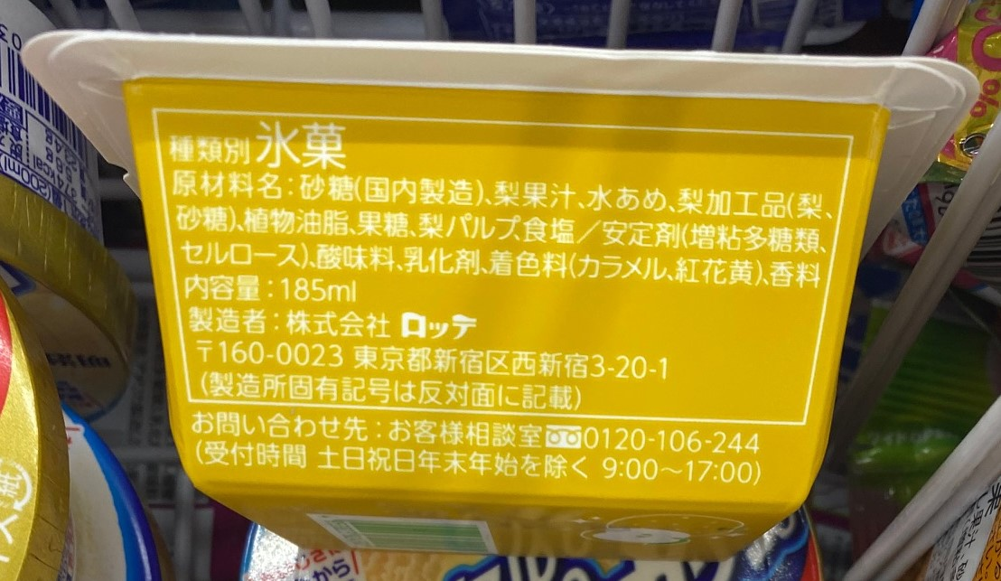 Lotte Soh Pear ingredient list