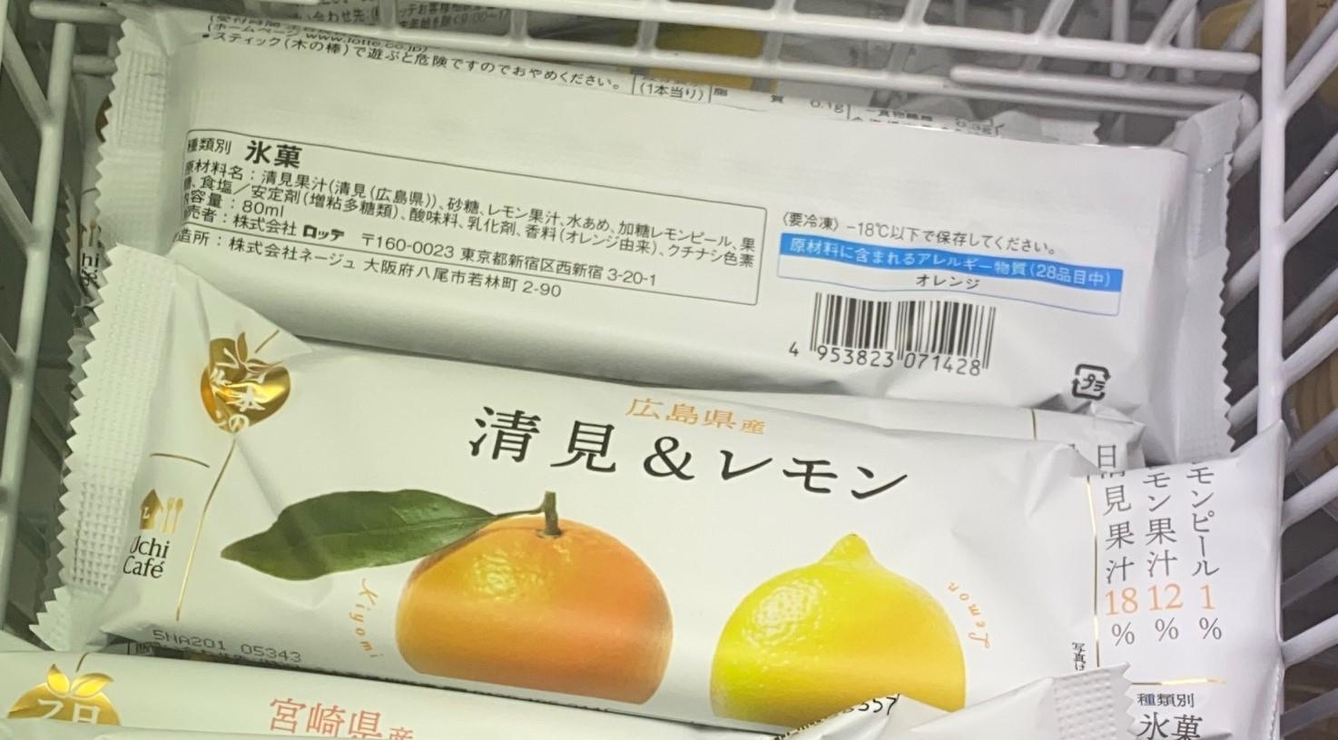 Natural Lawson Kiyomi & Lemon