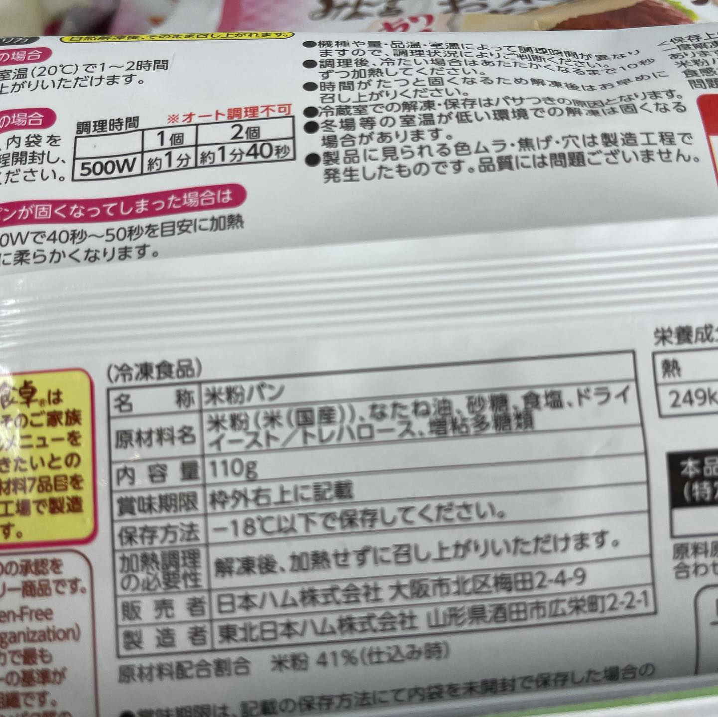 Nipponham Everyone's Dining Table Round Rice Bread back of package