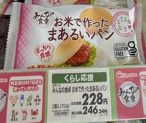 Nipponham Everyone's Dining Table Round Rice Bread