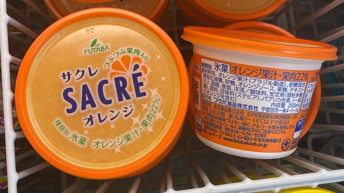 Sacre Orange