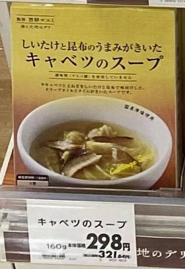 Sea and Earth Deli Cabbage Soup