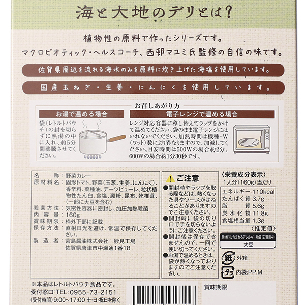 Sea and Earth Deli Curry with Soybean Meat back of package
