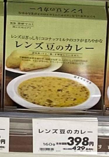 Sea and Earth Deli Lentil Curry