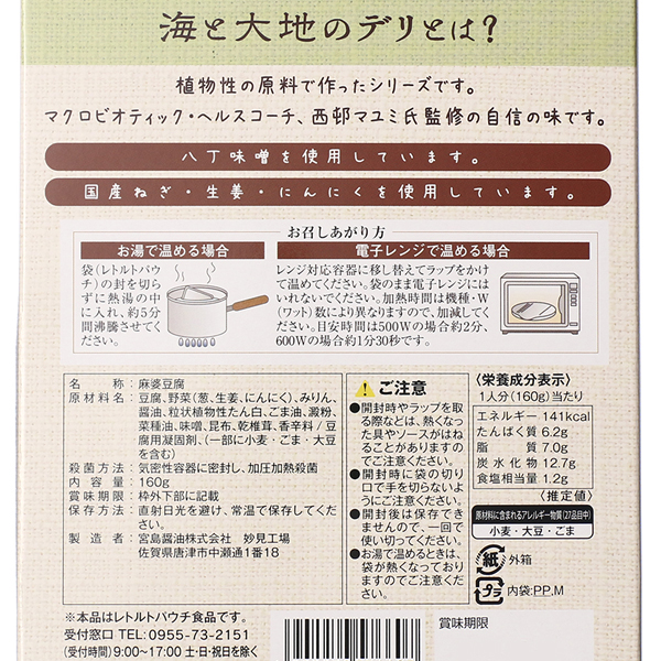 Sea and Earth Deli Mabo Dofu with Soybean Meat back of package