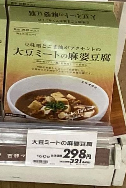 Sea and Earth Deli Mabo Dofu with Soybean Meat