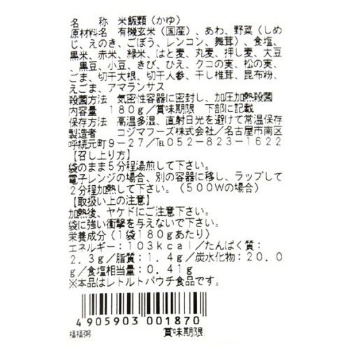 Sea and Earth Deli Multigrain Genmai Porridge ingredient list