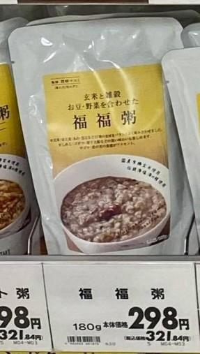 Sea and Earth Deli Multigrain Genmai Porridge