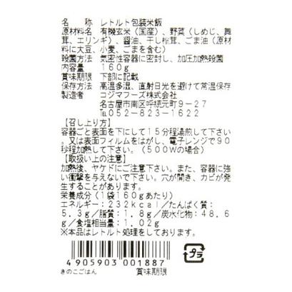 Sea and Earth Deli Mushroom Genmai ingredient list