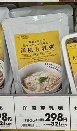 Sea and Earth Deli Soymilk Genmai Porridge