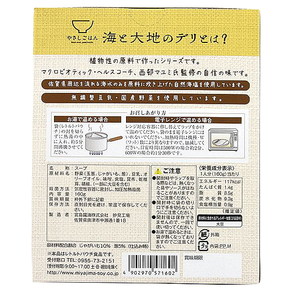 Sea and Earth Deli Soymilk Potage back of package