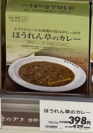 Sea and Earth Deli Spinach Curry