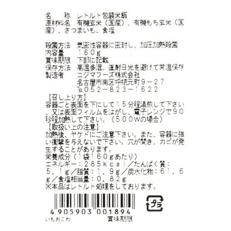 Sea and Earth Deli Sweet Potato Genmai ingredient list