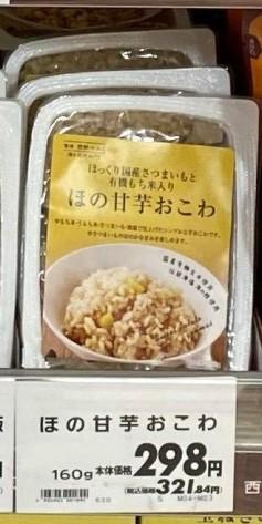 Sea and Earth Deli Sweet Potato Genmai