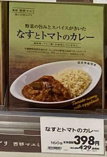 Sea and Earth Deli Tomato Curry with Eggplant