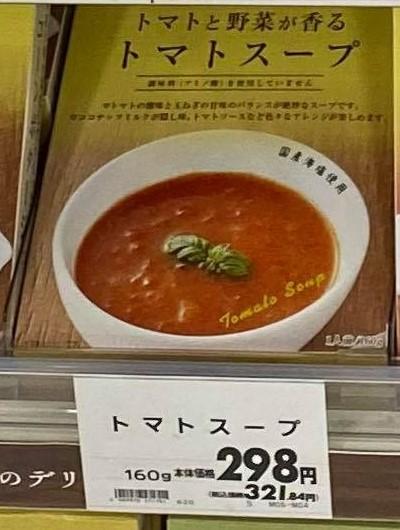 Sea and Earth Deli Tomato Soup