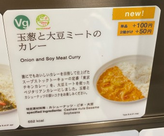 Soup Stock Tokyo Onion and Soy Meat Curry