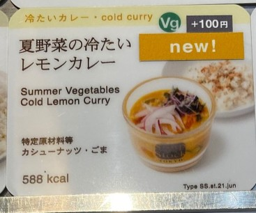 Soup Stock Tokyo Summer Vegetables Cold Lemon Curry