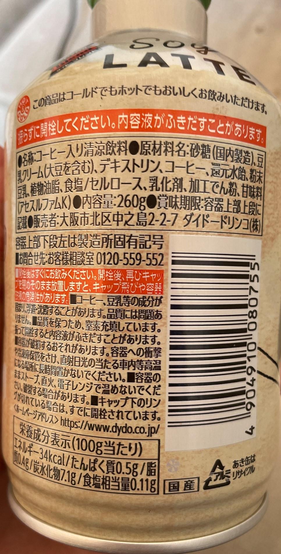 DyDo Blend Soy Latte back of package