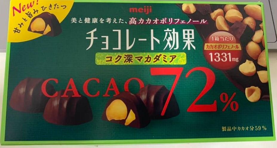 Meiji Chocolate Effects 72% Cacao Rich Macadamia 9 pc.
